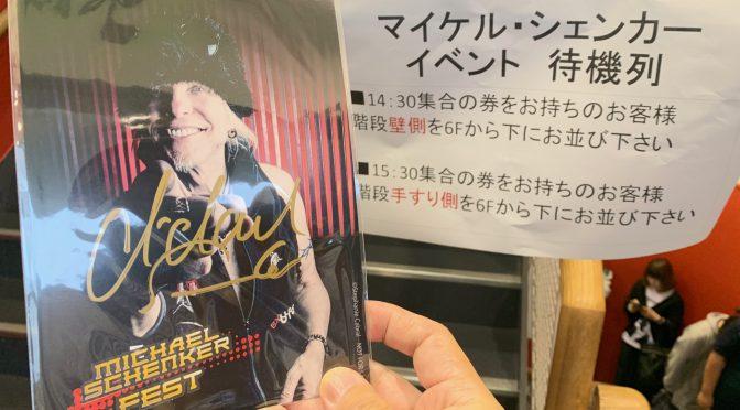マイケル・シェンカーとハイタッチ!で思い出に残るロックの日を:マイケル・シェンカー・フェスト『レヴェレイション』発売記念インストア・イベント 参加記
