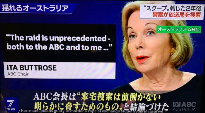 オーストラリア ライフスタイル&ビジネス研究所:ABCへの家宅捜査に、避難、抗議の声