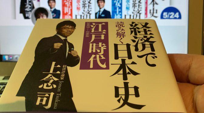 上念司さんが紐解くお金を斬り口にした日本史:『経済で読み解く日本史(江戸時代)』読了