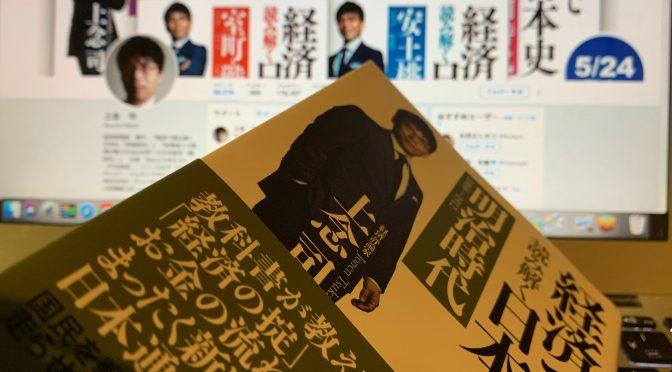 上念司さんが紐解くお金を斬り口にした日本史:『経済で読み解く日本史(明治時代)』中間記