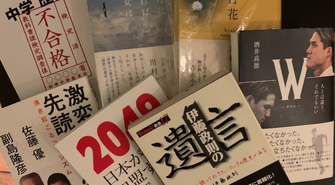 梅雨の最中から夏へ向け、積読中六冊