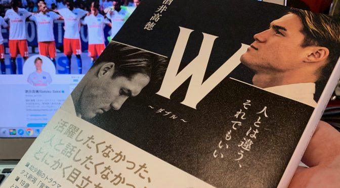 酒井高徳選手がコンプレックスを克復し夢を実現させた、人とは違う、それでもいい「ダブル」という考え方:『W〜ダブル〜』読了