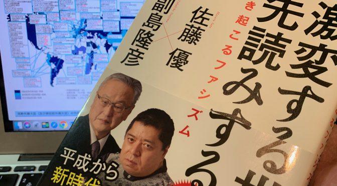 副島隆彦さんと佐藤優さんが紐解く国際情勢の深層:『激変する世界を先読みする』読了