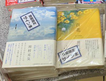 川村元気 認知症の本