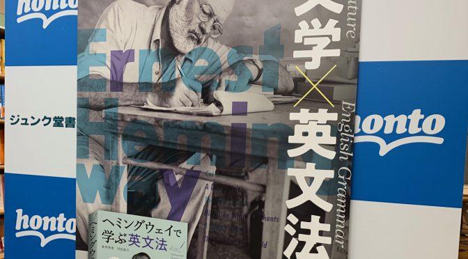 柴田元幸さん、阿部公彦さん、倉林秀男さん、河田英介さんが語ったヘミングウェイの世界:『ヘミングウェイで学ぶ英文法』発売記念イベント 参加記