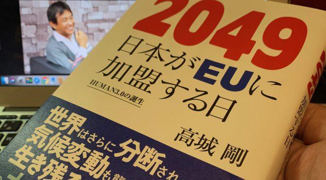 高城剛さんが、未来予測を仕事とする者を訪ね描き出した30年後の世界:『2049 日本がEUに加盟する日』読了