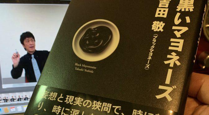 ブラックマヨネーズ吉田敬さんが妄想と現実の狭間で放った58の思考の軌跡:『黒いマヨネーズ』読了