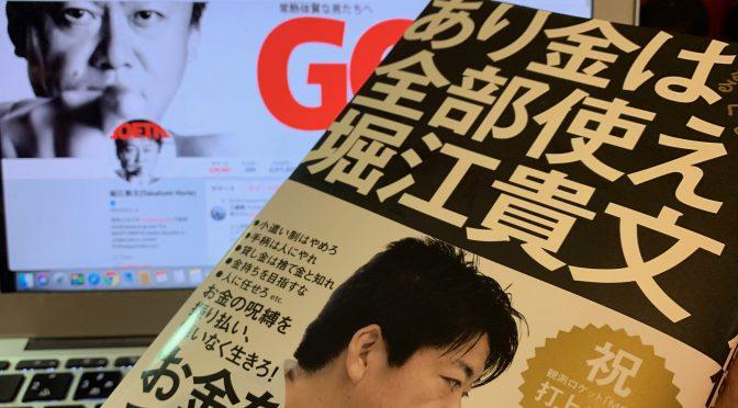 堀江貴文さんが説く、あり金をすべて使い、やるべきことをやる者たちの時代:『あり金は全部使え』読了