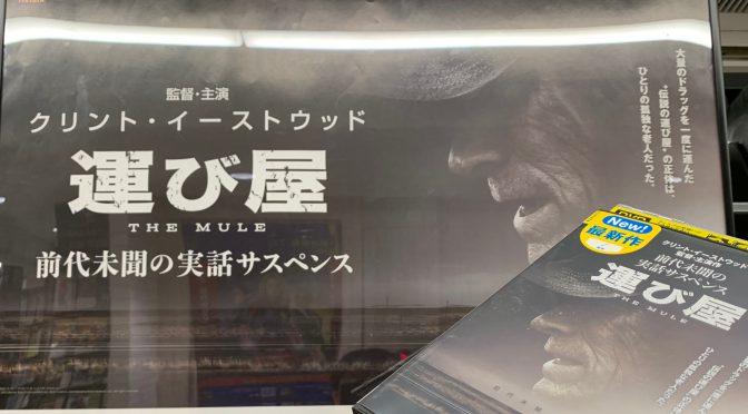 クリント・イーストウッドの予期せぬ主演復帰のワケを実感できた DVD『運び屋』鑑賞記