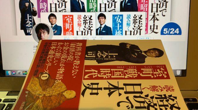 上念司さんが紐解くお金を斬り口にした日本史:『経済で読み解く日本史(室町・戦国時代)』中間記