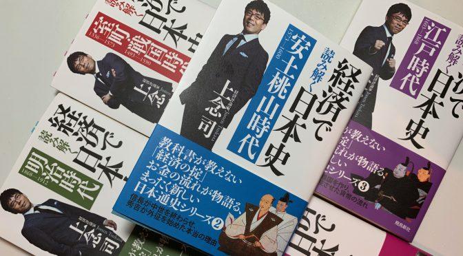 上念司さんが紐解くお金を斬り口にした日本史:『経済で読み解く日本史(室町・戦国時代)』読了