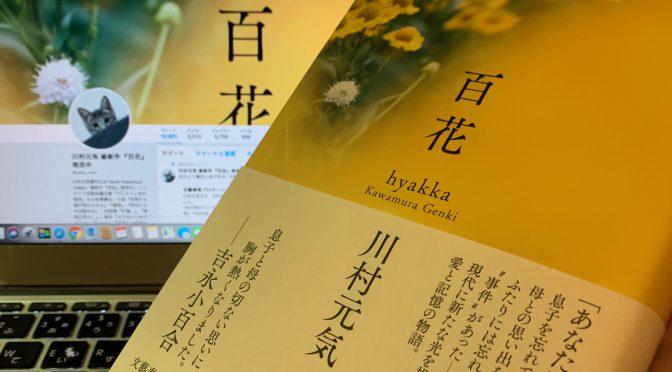 川村元気さんが描いた認知症を患い日々遠のいていく母の存在:『百花』読了