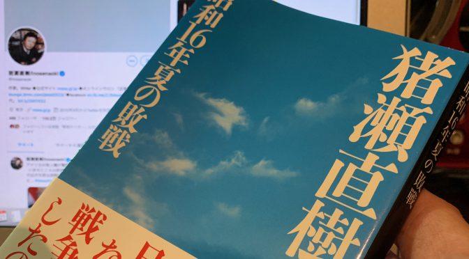 猪瀬直樹さんが迫った太平洋戦争の深層:『昭和16年夏の敗戦』読了