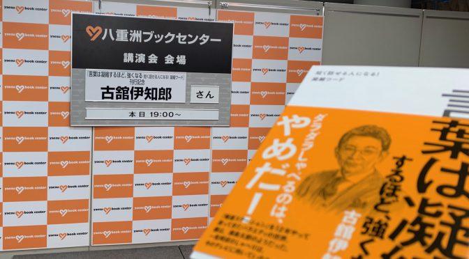 古館伊知郎さんが熱く言葉に力を込めた夢を実現する方法:『言葉は凝縮するほど、強くなる  短く話せる人になる!凝縮ワード』刊行記念 講演&サイン会