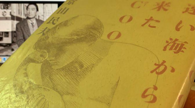 景山民夫さんが描いた少年と未知なる動物と過ごした掛け替えなき時間:『遠い海から来たCOO』読了