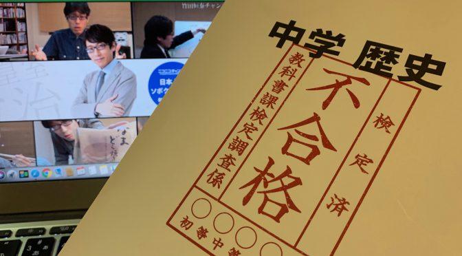 竹田恒泰さんが思いを込めた日本人のための教科書:『国史教科書』(中学歴史 平成30年度文部科学省検定不合格教科書 )読了