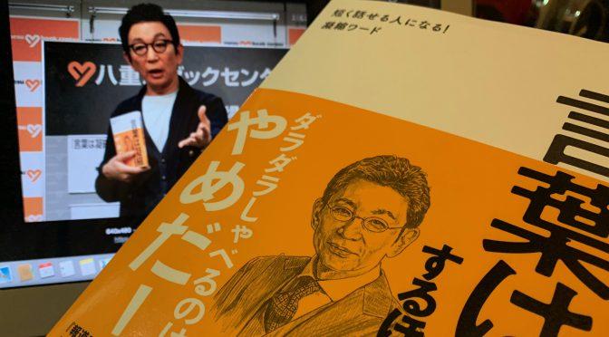 古舘伊知郎さんが紡ぎ出した会話で人の心に刺さる凝縮ワード:『言葉は凝縮するほど、強くなる』読了