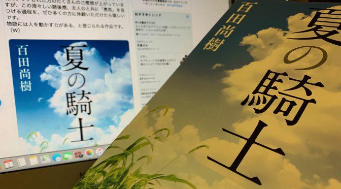 百田尚樹さんが爽やかに描いた少年たちが勇気を得たひと夏の物語:『夏の騎士』読了