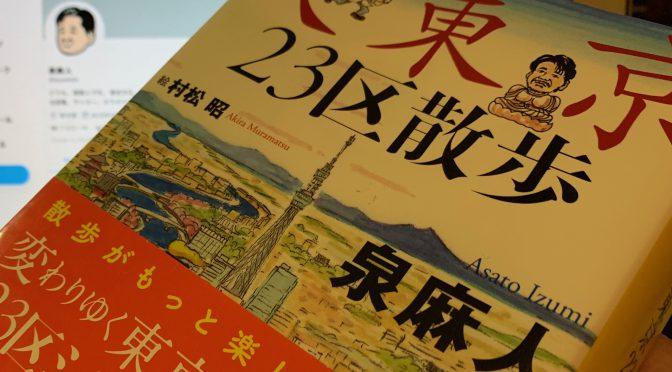泉麻人さんが誘(いざな)う東京23区の只ならぬ奥深い魅力:『大東京23区散歩』読み始め