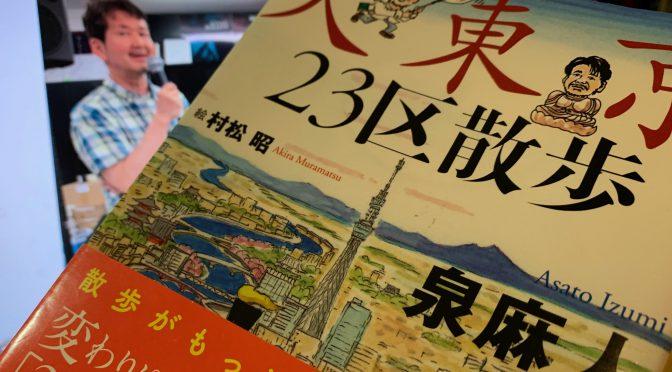 泉麻人さんが誘(いざな)う東京23区の只ならぬ奥深い魅力:『大東京23区散歩』中間記