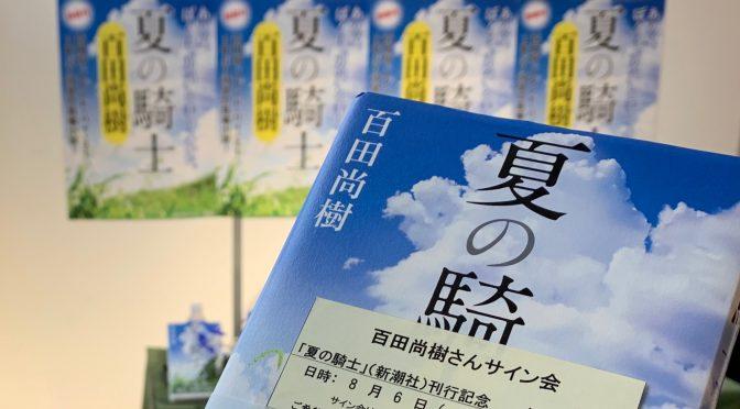 百田尚樹さんの小説引退が惜しまれる:『夏の騎士』刊行記念 百田尚樹さんサイン会 参加記