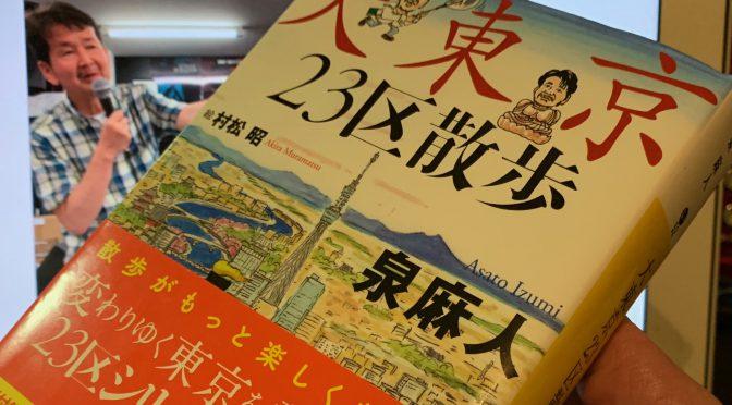 泉麻人さんが誘(いざな)う東京23区の只ならぬ奥深い魅力:『大東京23区散歩』読了