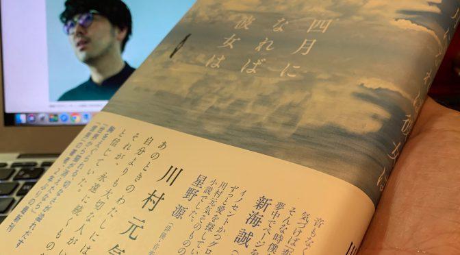 川村元気さんが綴った失われし恋人への想い:『四月になれば彼女は』読了