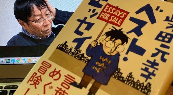 柴田元幸さんが、アメリカにロックもろもろ軽快に語った体温伝わるエッセイ集:『柴田元幸ベスト・エッセイ』中間記