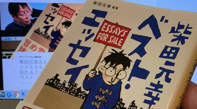 柴田元幸さんが、アメリカにロックもろもろ軽快に語った体温伝わるエッセイ集:『柴田元幸ベスト・エッセイ』読了
