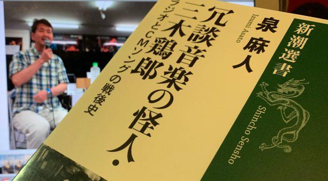 泉麻人さんが迫ったトリローこと三木鶏郎さんが遺した軌跡:『冗談音楽の怪人・三木鶏郎  ラジオとCMソングの戦後史』読了