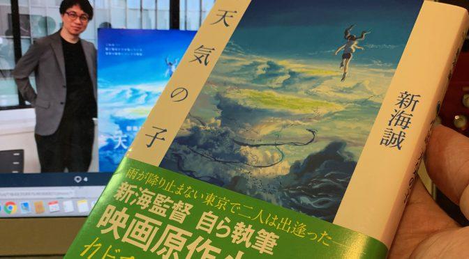 新海誠監督が描いた、バッテリーがからっぽになるまで力を使い果たしてしまった主人公たちの夏:『小説 天気の子』読了