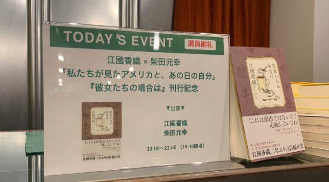 江國香織 × 柴田元幸 「私たちが見たアメリカと、あの日の自分」『彼女たちの場合は』刊行記念 参加記