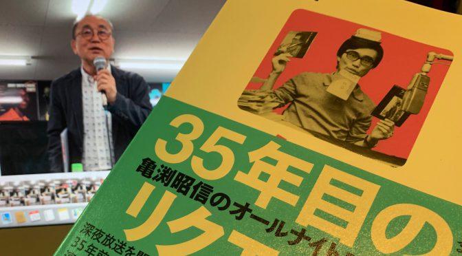 亀渕昭信さんが、ディスクジョッキー時代のリスナーたちを訪ねた軌跡:『亀渕昭信のオールナイトニッポン 35年目のリクエスト』読了