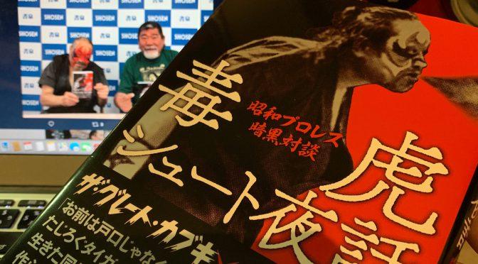 ザ・グレート・カブキさんとタイガー戸口選手が赤裸々に語り尽くした昭和プロレスの舞台裏:『毒虎シュート夜話』読了