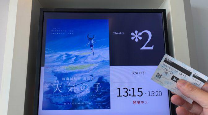 新海誠監督が描いた、天気を味方にしたものたちが全力で駆け抜けた夏:映画『天気の子』鑑賞記