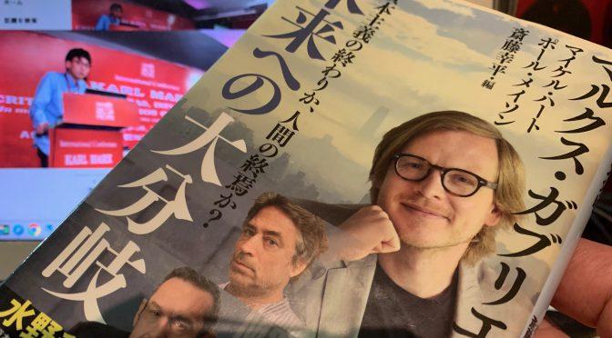 斎藤幸平さんが、マイケル・ハート、マルクス・ガブリエル、ポール・メイソンと論じた現代と近未来:『未来への大分岐』読了