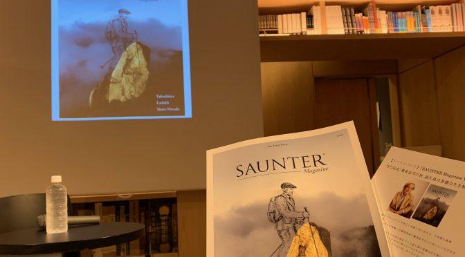 養老孟司先生が語った屋久島の魅力『SAUNTER Magazine Vol.01』刊行記念「養老孟司の旅、屋久島の多様な生き物について」