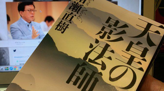 猪瀬直樹さんが迫った、世紀の大誤報事件の舞台裏:『天皇の影法師』読了
