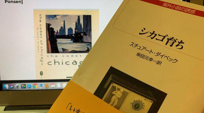 柴田元幸さん訳、スチュアート・ダイベック『シカゴ育ち』読了