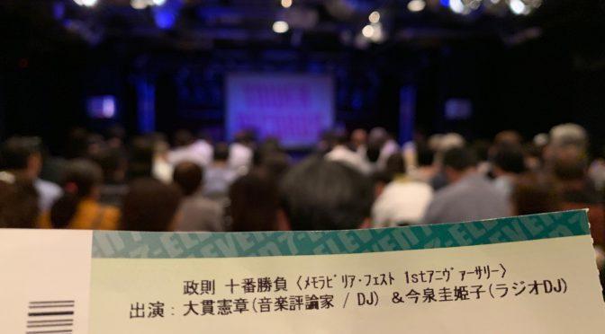 伊藤政則さんが、大貫憲章さん&今泉圭姫子さんと語ったラジオ音楽番組が熱かった頃:『政則十番勝負全英トップ20 vs ロック・トゥデイ』参加記