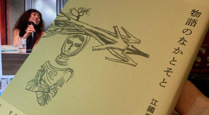 江國香織さんの繊細でユニークな世界観に浸れた散文集『物語のなかとそと 江國香織散文集』読了