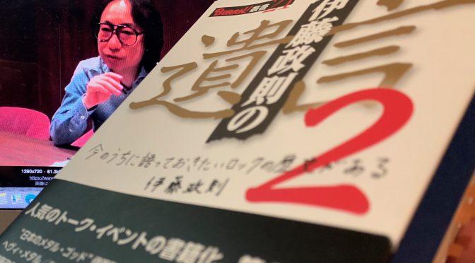 """伊藤政則さんが振り返ったロックの現場体験史と危ぶまれるこれから:『伊藤政則の""""遺言"""" 2』読了"""