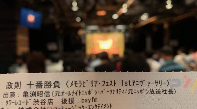 伊藤政則さんと亀渕昭信さんが語った70'sロックとラジオが熱かった頃:『政則十番勝負 伝説のオールナイトニッポン、そして、ラジオを語る』参加記
