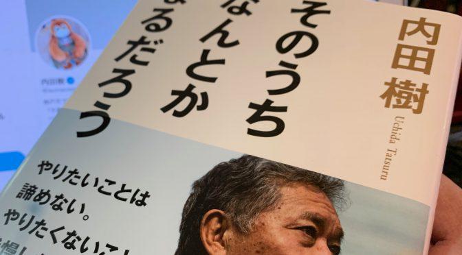 内田樹さんが半生を振り返り得た「やりたくないことは、やらないほうがいい」の境地:『そのうちなんとかなるだろう』読了