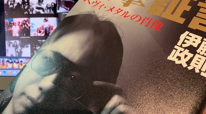 伊藤政則さんが、IRON MAIDEN、JUDAS PRIEST etc アーティスト別に振り返るヘヴィ・メタル史:『目撃証言  ヘヴィ・メタルの肖像』読了