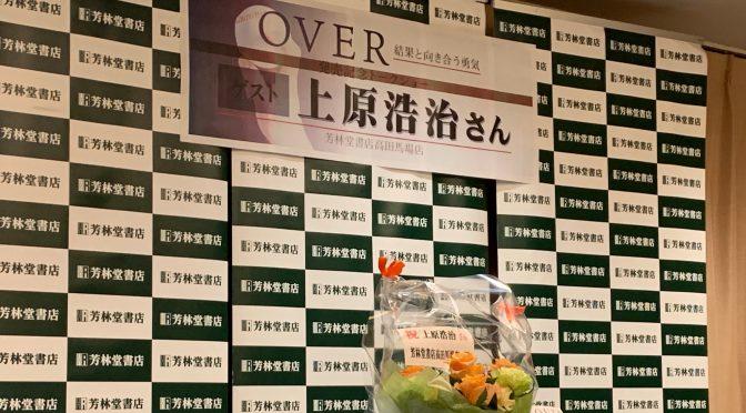 上原浩治さんのマウンド上の姿がたぶる真っ直ぐなトークで人がらを感じてきた:『OVER  結果と向き合う勇気』発売記念 上原浩治さんトークショー 参加記