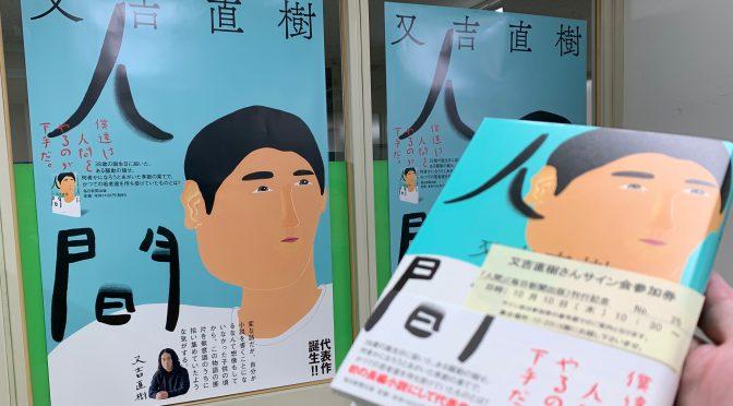 又吉直樹さんサイン会 『人間』刊行記念 参加記