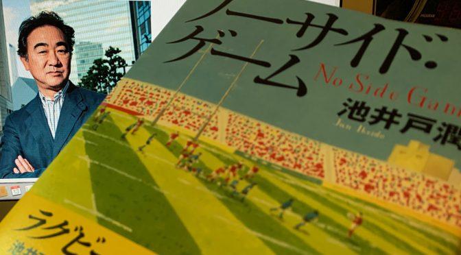 池井戸潤さんが爽快に描き切った左遷人事で奮起したサラリーマンのラグビーチーム運営奮闘記:『ノーサイド・ゲーム』読了