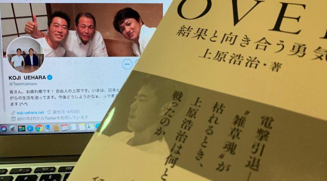 上原浩治さんの21年の現役生活を実現した気概と、プロとして結果を出す覚悟:『OVER  結果と向き合う勇気』読了