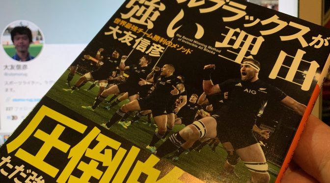 大友信彦さんが迫ったオールブラックスが各国代表相手に強さを発揮し続けるワケ:『オールブラックスが強い理由  世界最強チーム勝利のメソッド』読了